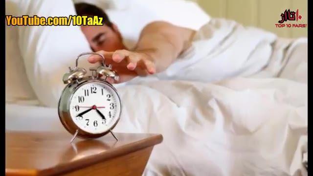 10 روش خواب راحت و به موقع Top 10 Farsi