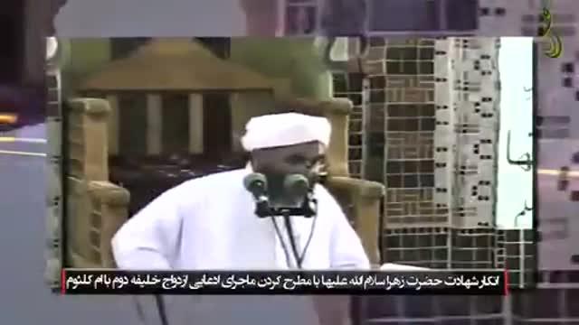 مستند ماجرای ازدواج ام کلثوم با عمر بن خطاب (قسمت 1)