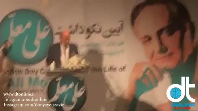 علی نصیریان در آیین نکوداشت علی معلم از مردم، فرهنگ و هنر ایران میگوید Ali Nassirian & Ali Moallem