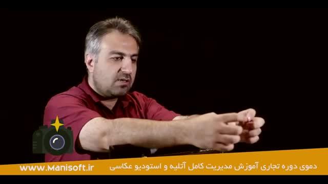 اموزش فارسی گرفتن عکس پرسنلی برای اولین بار به فارسی توسط مانی سافت