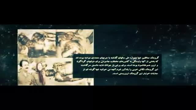 داعشی های وحشی که در سال 67 اعدام شدند را بهتر بشناسید ! + کلیپ مخفیانه ازپشت صحنه جنایات آنها