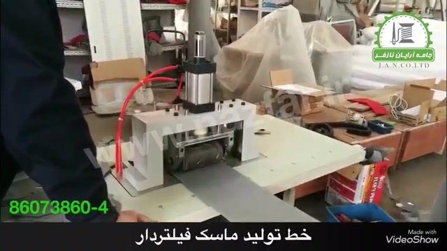 خط تولید ماسک فیلتردار (ماسک سوپاپ دار)