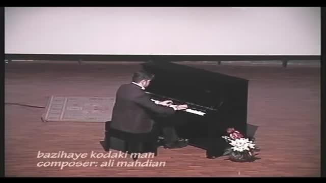 بازیهای کودکی من آهنگساز و نوازنده ی پیانو علی مهدیان مدرس پیانو آموزشگاه موسیقی فریدونی