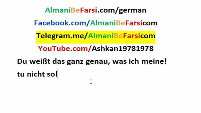 خود را به کوچه علی چپ زدن به آلمانی؟