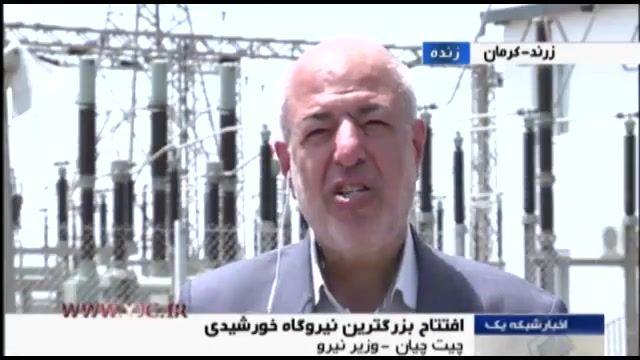 افتتاح بزرگترین نیروگاه خورشیدی خاورمیانه در ماهان استان کرمان با حضور وزیر نیرو