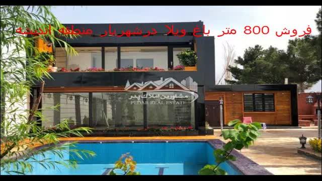 فروش 800 متر باغ ویلا در شهریار منطقه اندیشه