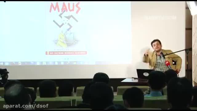 نقد شهر موش ها توسط استاد رایفی پور