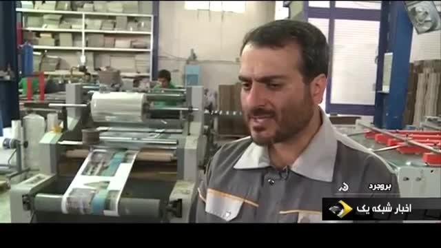 Iran Carton Packaging industry, Borujerd county صنعت ساخت کارتن بسته بندی بروجرد ایران