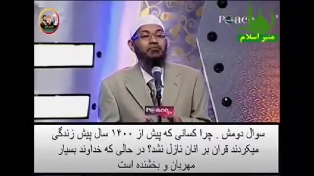 چرا خداوند قرآن را بر اولین پیامبر نازل نکرد ؟ دکتر ذاکر نایک
