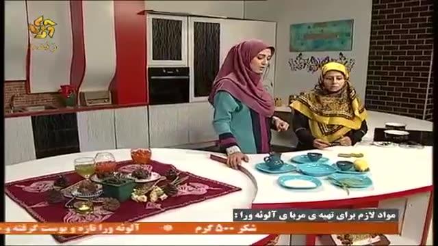 Amozesh moraba aloevera آموزش تهیه مربای آلویه ورا