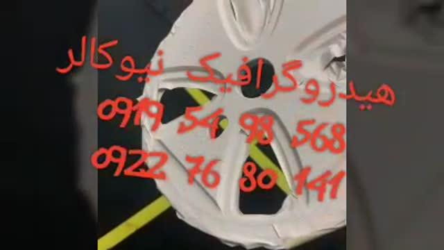 قیمت محلول فعال کننده پترن هیدروگرافیک02156571279