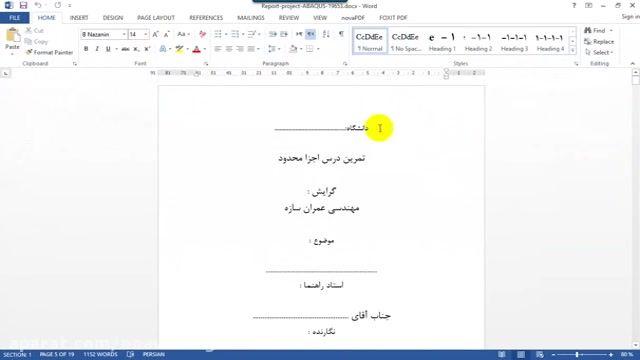 پروژه تحلیل ورق فولادی تحت کشش با نرم افزار آباکوس
