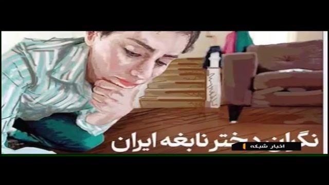 Iran Dr. Maryam Mirzakhani Mathematician passed away درگذشت دکتر مریم میرزاخانی ریاضیدان ایران