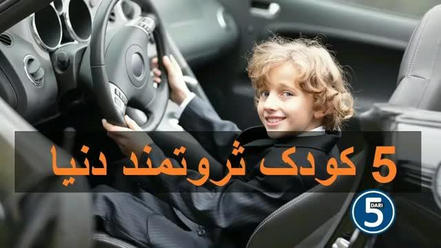 5 کودک ثروتمند دنیا