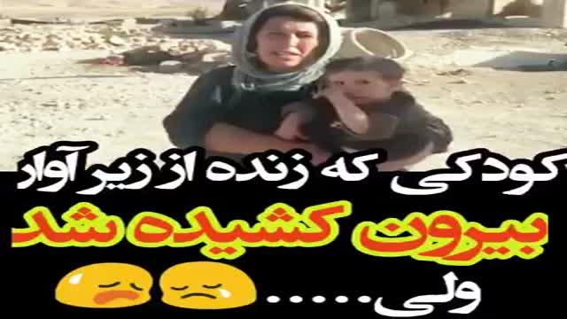 زلزله کرمانشاه و نجات یه کودک از زیر آوار و فوت همه خانواده