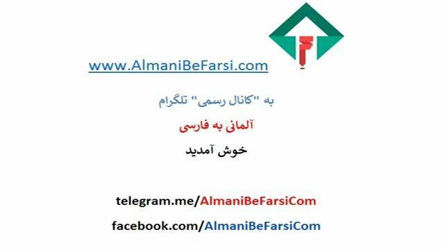کانال رسمی تلگرام آلمانی به فارسی  /almanibefarsicom