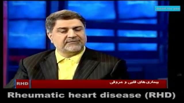 Rheumatic heart disease.بیماری روماتیسمی قلب چیست؟