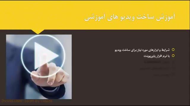 راهنمای ساخت ویدیو-00-آموزش ساخت ویدیو های آموزشی
