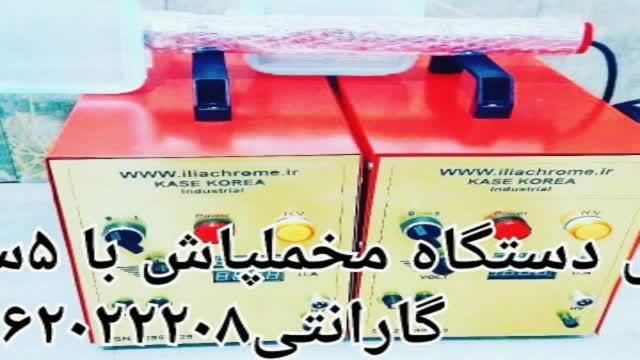 قیمت دستگاه مخمل پاش-دستگاه آبکاری09362022208