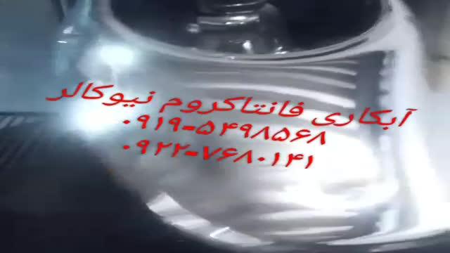 آموزش آبکاری فانتاکروم 09195498568 نیوکالر