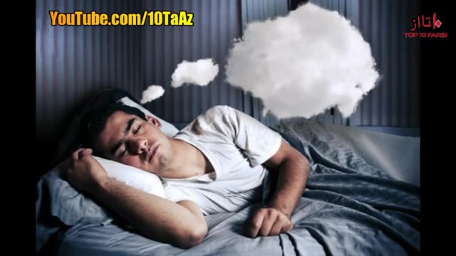 10 نکته جالب درمورد خواب دیدن