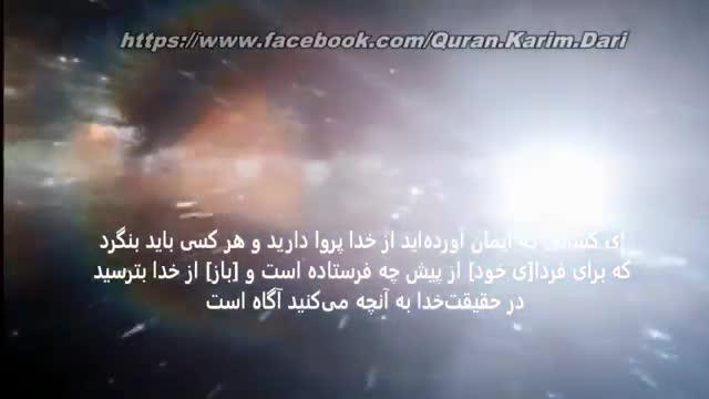 تلاوت و ترجمه بسیار زیبا و بسیار دلنشین سوره الحشرو ویدیو فوق العاده زیبا با زیرنویس فارسی