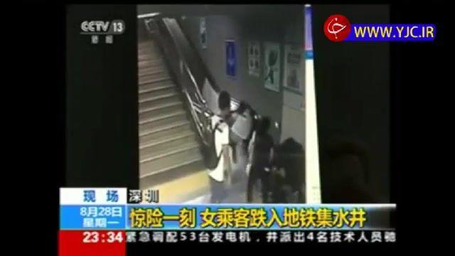 سقوط زنی درون چاله ای در ایستگاه مترو و نجاتش توسط سایر مسافران