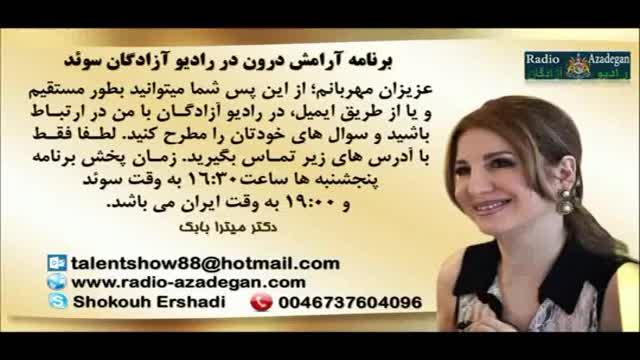 Dr. Mitra Babak, Radio Azadegan, دکتر میترا بابک، ترس از کنفرانس دادن در دانشگاه