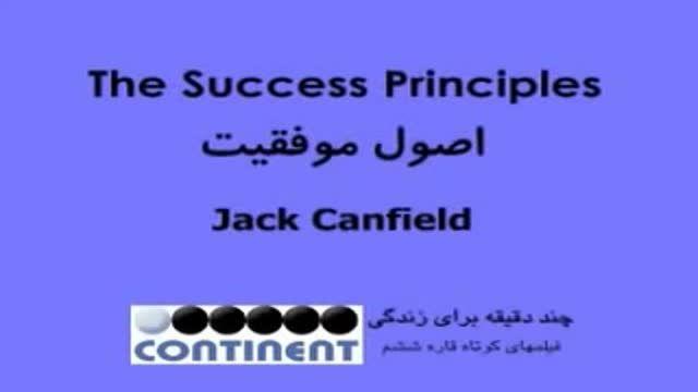 چند دقیقه برای زندگی - اصول موفقیت - جک کنفیلد