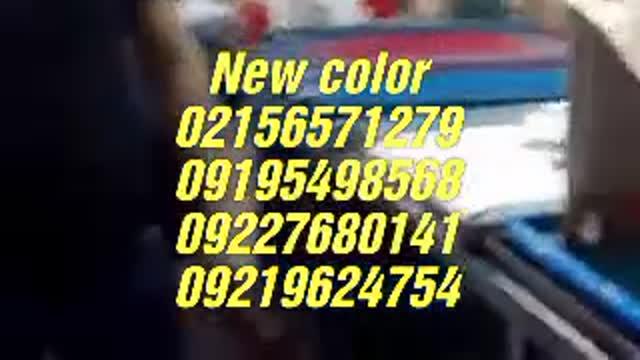 فروش فلوک پاش ارزان قیمت02156571279نیوکالر