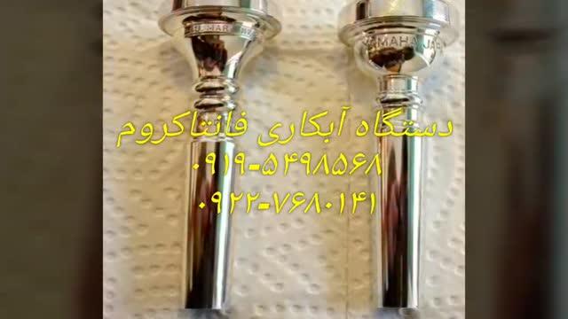 ساخت و فروش دستگاه ابکاری فانتاکروم نیوکالر02156571279