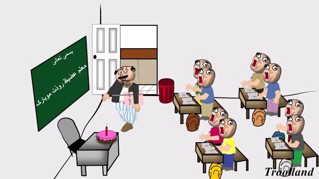 ترول خنده دار پدر خشمگین (قرمساق) روز معلم
