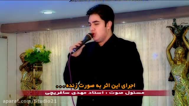 وحید افشار . آهنگ ایران 2. آلبوم عیدانه 96 خراسان بزرگ
