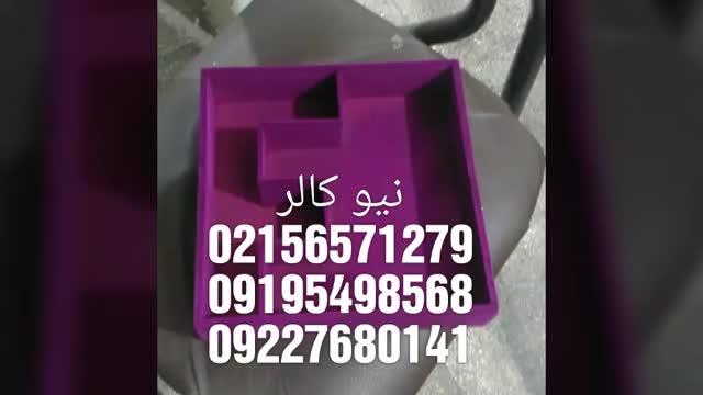 تولیدکننده دستگاه مخمل پاش 02156571279 نیوکالر