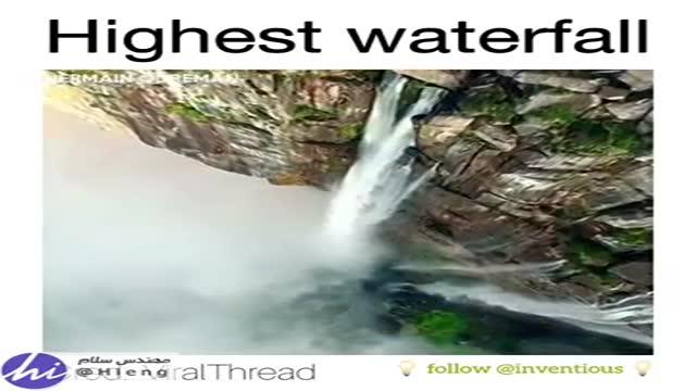 مرتفع ترین آبشار جهان با 979 متر ارتفاع در کشو ونزویلا