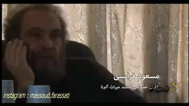 واکنش های مسعود فراستی هنگام تماشای مستند میراث آلبرتا