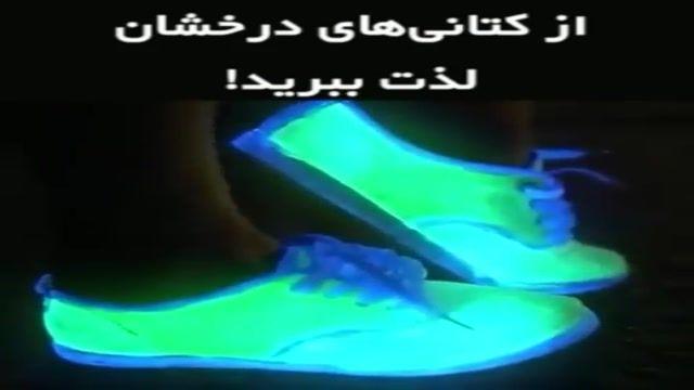 تبدیل کتانی های کهنه به کفش های شبرنگی