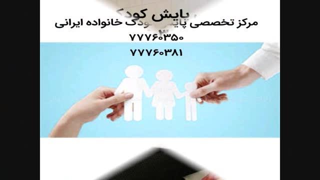 مرکز تخصصی پایش رشد و تحول کودک و نوجوان خانواده ایرانی(روان شناس کودک در تهران پارس)