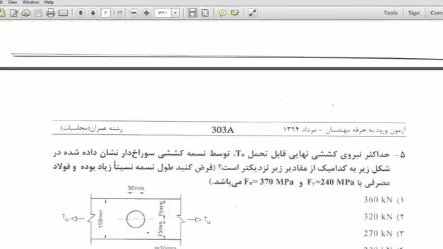 فیلم سوال آزمون عمران محاسبات نظام مهندسی 94