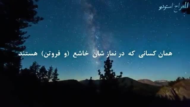 تلاوت و ترجمه بسیار دلنشین و زیبا تعدادی از آیات کلام الله مجید با صدای دلنشین و رسای هشام العربی
