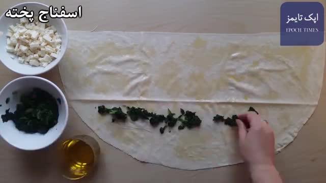طرز تهیه بورِک ترکیه ای با اسفناج