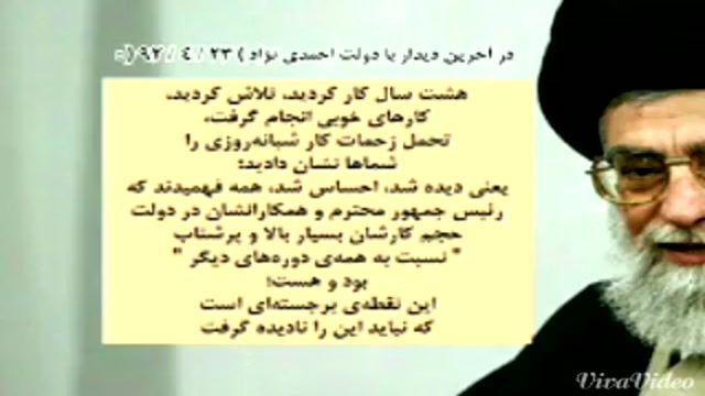 دستاوردها و خدمات دولت دکتر احمدی نژاد (بخش اول)