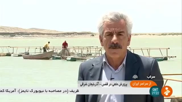Iran Fish farming cage in Asgar-Abad lake, Sarab county پرورش ماهی در قفس دریاچه عسگرآباد ایران