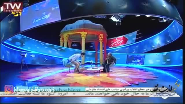انتقاد مسعود فراستی از دکور برنامه خوشا شیزاز - بخش 1