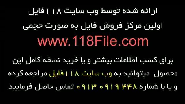 آموزش نصب نرده استیل از 0 تا 100 در www.118File.Com