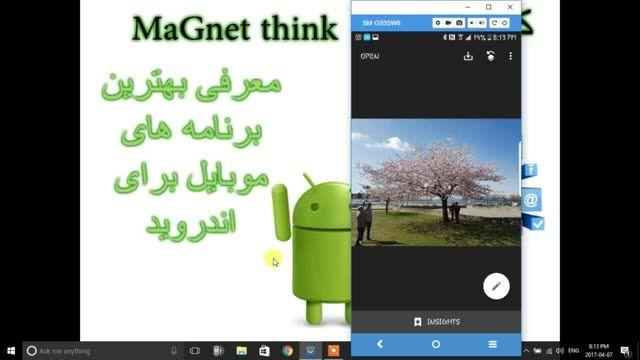 بهترین نرم افزار برای گوشی موبایل، ادیت عکس برای اینستاگرام