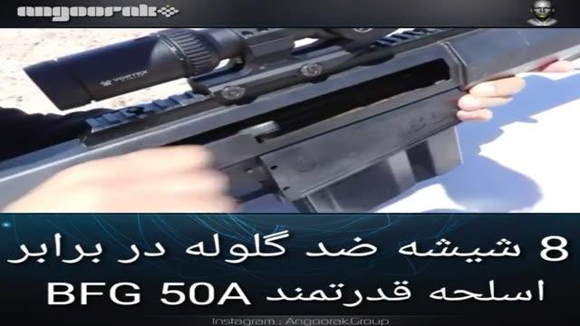 8 شیشه ضد گلوله در برابر اسلحه BFG 50a با گلوله 50BMG