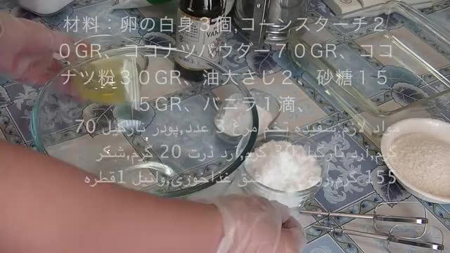 شیرینی نارگیلی خیلی آسان