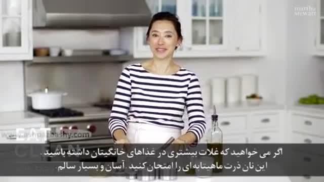 فیلم آموزشی طرز تهیه نان کامل ذرت ماهیتابه ای