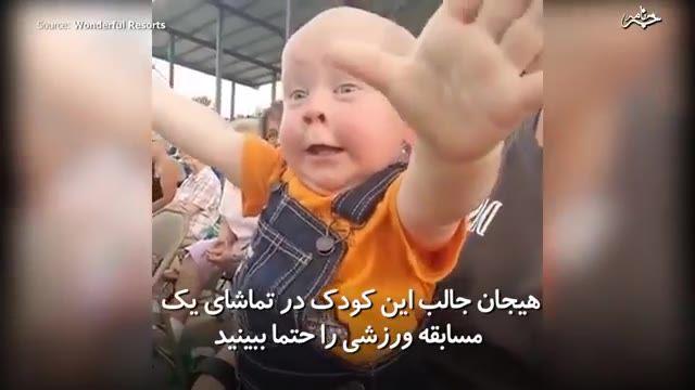 کودکی که با تماشای یک مسابقه ورزشی بسیار هیجانی میشود